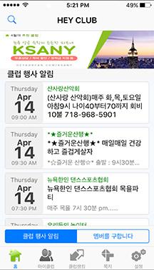 Hey Club Hey Korean Hey Apps