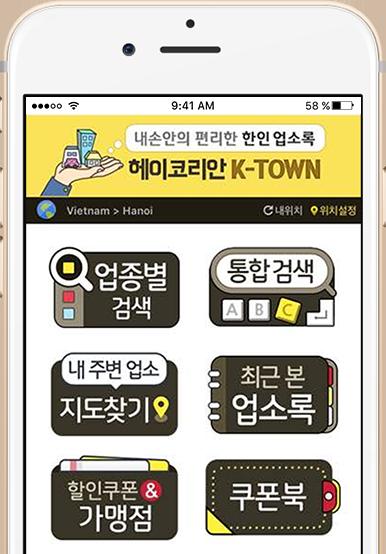 ktown hey korean hey apps